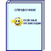 Реклама в справочнике Полезные организации фото
