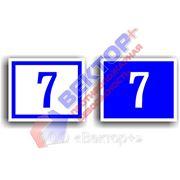 Номер на дом 240х200мм (пластик, металл, световозвращающая пленка) фото