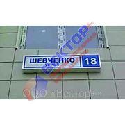Указатели улиц световые сот. поликарбонат (антивандальные) 130х400х1550мм фото