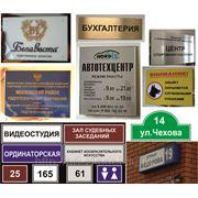 Таблички различного назначения (в офис, магазин, детский сад, школу, больницу, завод, торговый центр) фото