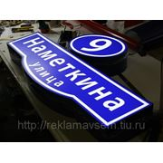 Изготовление светодиодных домовых знаков и указателей улицы фото