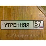 Адресные таблички на дом в Барнауле фото