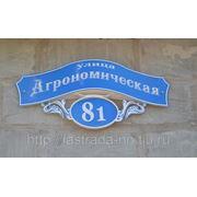 Домовые знаки (адресные таблички) фото
