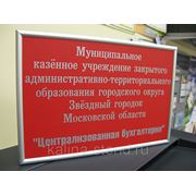Табличка настенная 200х300 фото