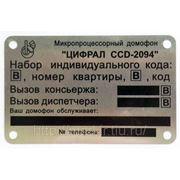 Табличка алюминиевая S=0,3мм фотохимическая печать фото