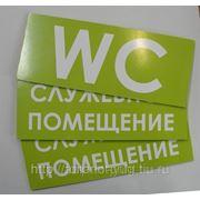 Таблички и указатели на заказ фото