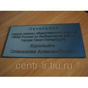 Табличка офисная, 200*300*1,5 мм фото