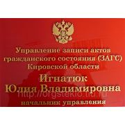 Табличка для офиса 400*250 мм цветное оргстекло 3 мм фото