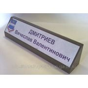 Табличка офисная настольная 3,5х20х4,5см (ал.-0,5мм, «серебро зеркальное» на подставке- тонированный дуб) фото