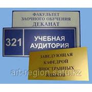 Таблички офисные. информационные указатели фото
