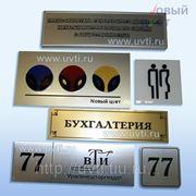 Таблички офисные.Двухслойный пластик, 0,8 мм. (115 руб/кв.дм) фото