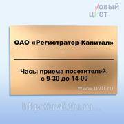 Таблички в Екатеринбурге Акриловое стекло, толщина 8-10 мм. (165 руб/кв.дм) фото