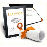 Дизайн грамот, дипломов, сертификатов фото
