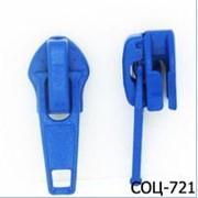Бегунок обувной №7 для спиральной молнии, Код: СОЦ-721 фото