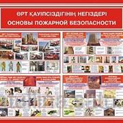 Стенд Пожарная безопасность в Алматы 42370 фото