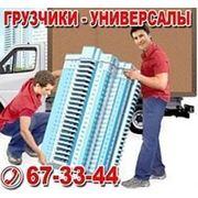 Услуги Грузчиков-Универсалов.67-33-44 фото