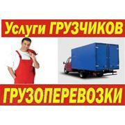 Грузчики Челябинск,квартирный переезд в Челябинске,разгрузка фур и вагонов,услуги грузчиков фото