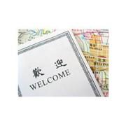 Услуги ведения бизнеса с Китаем фото