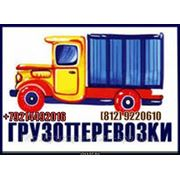 Заказ грузовой машины фото