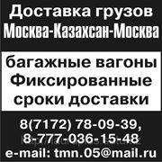 Доставка сборных грузов из Москвы в Казахстан фото