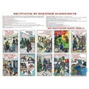 """Плакат """"Инструктаж по пожарной безопасности"""" (1 плакат 42х60) фото"""