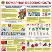 """Стенд """"Пожарная безопасность"""" фото"""