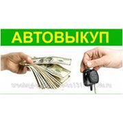 Срочный выкуп авто в Твери и Тверской области фото