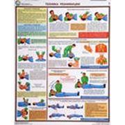 """Плакат """"Первая медицинская помощь"""" (12 плакатов, 42х60) фото"""