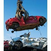 Утилизация автомобилей. Купим автолом. Вывоз старых машин на металлолом фото