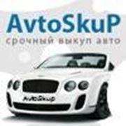 Срочный Автовыкуп! фотография