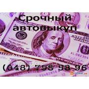 Автовыкуп.798-58-96. Одесса фото