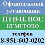 НТВ-ПЛЮС ВОСТОК - установка в Кемерово фото