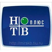 НТВ плюс - комплект спутникового ТВ (HD) с монтажом фото