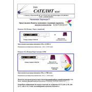 Цены на комплекты Континент ТВ фото