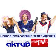Активное ТВ фото