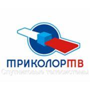 Триколор тв Свердловский фото
