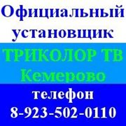 Установка Триколор Сибирь ТВ (Спутниковое телевидение) в Кемерово фото