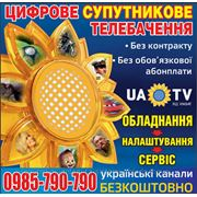 Пакет супутникового ТБ UA.TV (тюнер+ст.пакет) фото
