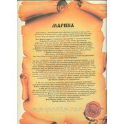 Именной (имя) диплом, красочно оформленный-1000 руб. фото