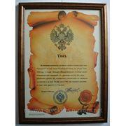 Присвоение графского достоинства-оригинальный подарок, от потомков древнего царского рода. фото