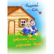 «Бабушкины сказки и дедушкины байки» Николай Дик фото