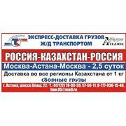 Перевозка груза из России в Караганду фото
