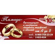 Организация и проведение свадебных торжеств, юбилеев, корпоративов и детских праздников фото