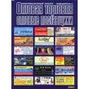 Реклама в телефонных справочниках фото