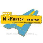 Автобусные билеты по Украине фото