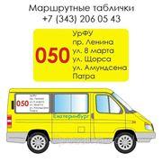 Маршрутные табло с указанием маршрута следования (микроавтобус Газель, Форд) фото
