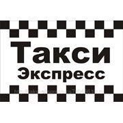 Такси Экспресс Краснодар фото