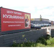 Рынок Кузьминка сдаем в аренду фото