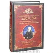 Книга Физическое и духовное здоровье по Медицинским беседам Л. М. Чичагова фото