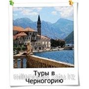 Черногория от 722€ с 27.06-08.07.2013! фото